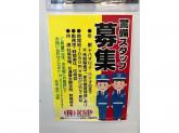 株式会社KSP(関西スーパー 倉治店)