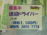 有限会社ライフケア 本社/あっぷる介護タクシー/ライフケア居宅支援事業所/ほか