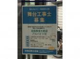 (株)橋田舞台設備 東京支店