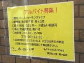 東京餃子楼 梅丘店