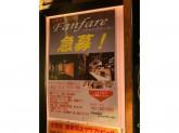 ファンファーレ (Fanfare)