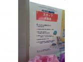 パシオス アルカキット錦糸町店