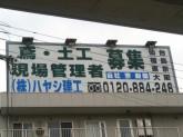 株式会社ハヤシ建工 尼崎支社