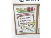セブン-イレブン 前橋青柳町南店