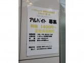 ドコモショップ 東武練馬駅前店