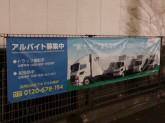 株式会社ジェイアール東日本物流 狛江物流センター