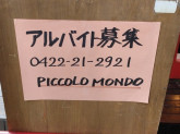 PICCOLO MONDO(ピッコロモンド)