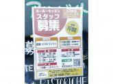 Bistoriche(ビストリッシュ)