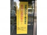 近鉄タクシー(株) 大阪総合営業所