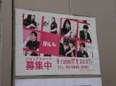 テルルモバイル 竹ノ塚東口店