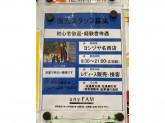 anyFAM(エニィファム) ヨシヅヤ名西店