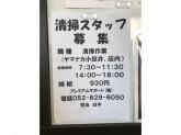 (株)プレミアムサポート(ヤマナカ小田井店)