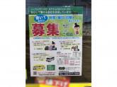 クリーニングクレール 小田井店