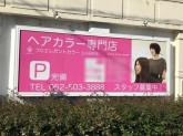 pro elegant color(プロエレガントカラー) 上小田井店