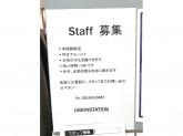 UNIONSTATION(ユニオンステーション) MOZOワンダーシティ店