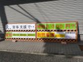 恵デイサービスセンター 豊南町店