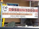 ミートショップやま田 大我麻店