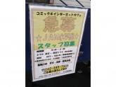 コミック&インターネットカフェ JAM小平店