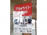 吉野家 41号線豊場南店