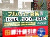 松屋 王子1丁目店