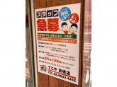 てこや 京橋店