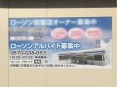 ローソン 生駒小平尾町店