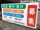アイビ工芸(株)