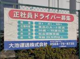 大池運送(株) 小牧第三センター