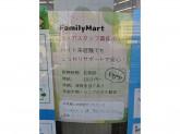 ファミリーマート 石川工業団地入口店