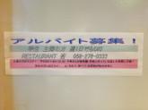 レストラン杏 岐阜県図書館店
