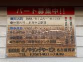 ミノヤランチサービス 名古屋西店