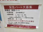 株式会社ワイサポート(ヨシヅヤ 師勝店)