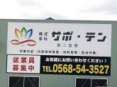 株式会社 サボ・テン 第二倉庫