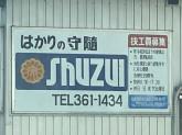 (株)守隨本店 本社・工場