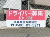 丸喜梱包(有)
