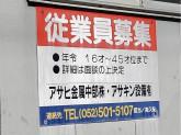 アサヒ金属中部株式会社/アサキン設備有限会社