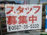 ファミリーマート 味美町店