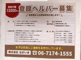 株式会社ながいき/ながいきケア弁当