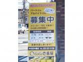 カレーハウスCoCo壱番屋 中川区中郷店