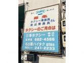 三幸タクシー 株式会社