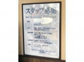 TSUTAYA 大安寺店