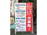 讃岐製麺 豊田店