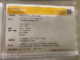 Champion(チャンピオン) 三井アウトレットパーク 倉敷