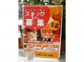 肉処ゼロハチ/台湾食味 アピタ新守山店