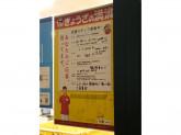 ぎょうざの満洲 鶴瀬東口店