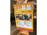 麺屋 穂 MINORI