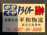 有限会社 平和物流 祖父江営業所