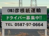 (株)彦根紙運輸