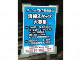 株式会社ボイス(オーケー新用賀店)