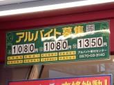 松屋 下北沢店